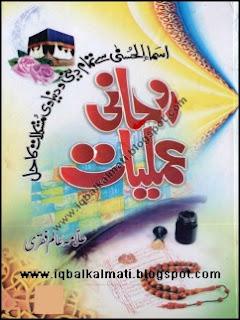 Rohani Amliyat Urdu by Allama Alam Faqri PDF