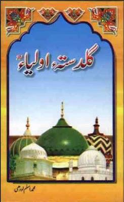 Guldasta-e-Aulia by M. Aslam Lodhi pdf
