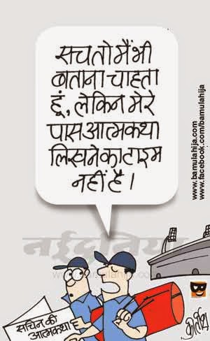 cricket cartoon, sachin tendulkar cartoon