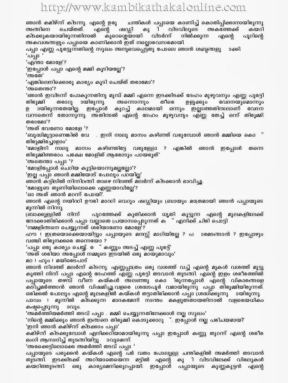 Malayalam erotic story