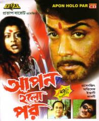 Apan Holo Par 2000 Bengali Movie Watch Online