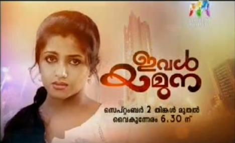 ival yamuna serial on mazhavil manorama   kerala tv world