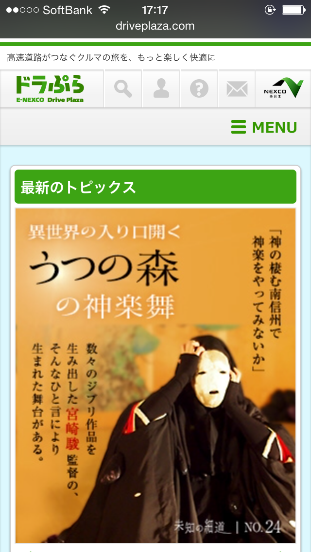 http://www.driveplaza.com/trip/michinohosomichi/ver24/