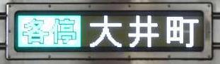 東京急行電鉄大井町線 各停 二子玉川行き2 8090系