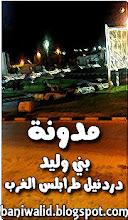 Bani Walid News