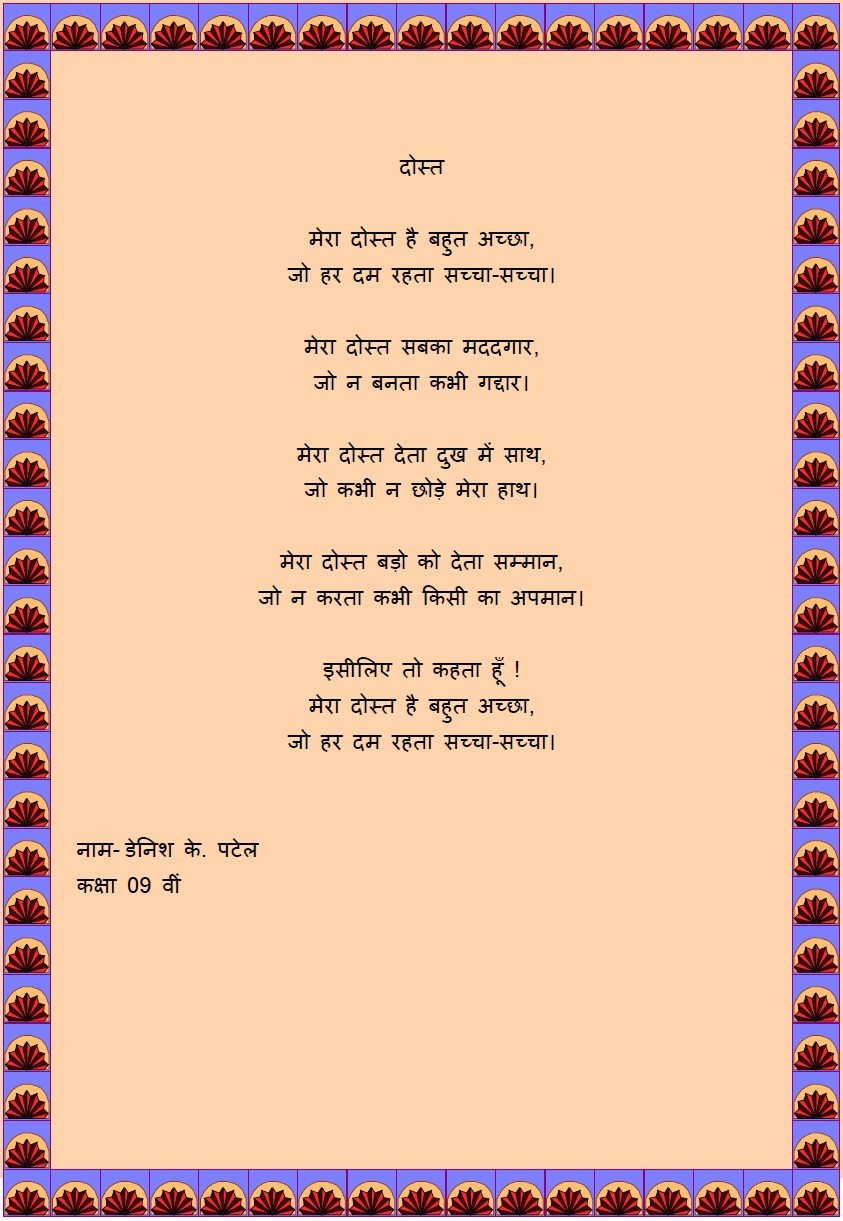 English and hindi poems by students