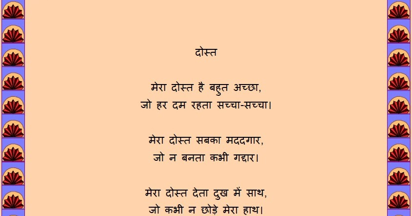 poems on energy crisis in hindi Devi identifies herself in the devi upanishad as brahman in her reply to the gods stating that she rules the world, blesses devotees with riches, she is the supreme deity to whom all worship is to be offered, and that she infuses ātman in every soul.