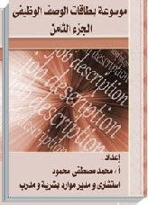 موسوعة بطاقات الوصف الوظيفي (الجزء الثامن)