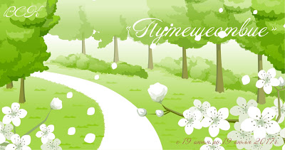 """+++Задание тематическое """"Путешествие"""" до 19/07"""