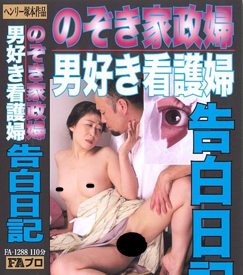 [FAD-1288] Confession Diary of Man Eater Nurse