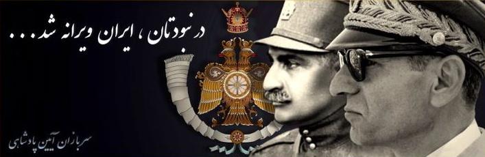 شاهنشاهان پهلوی