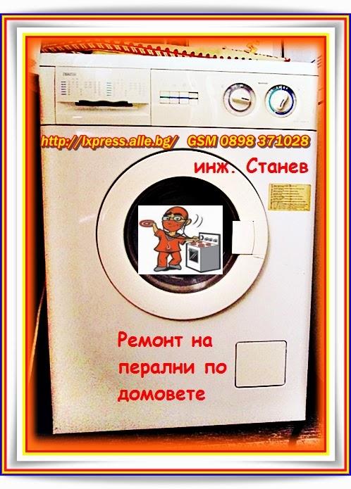 сервиз перални