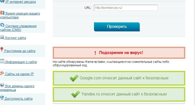 проверка сайта на вирусы 2ip