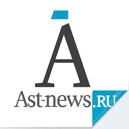 Информационный сайт «Астраханские новости»