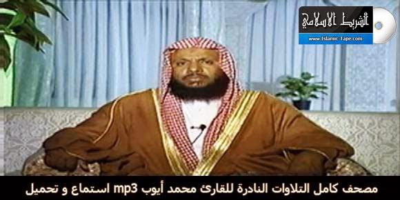 مصحف كامل التلاوات النادرة للقارئ محمد أيوب mp3 استماع و تحميل
