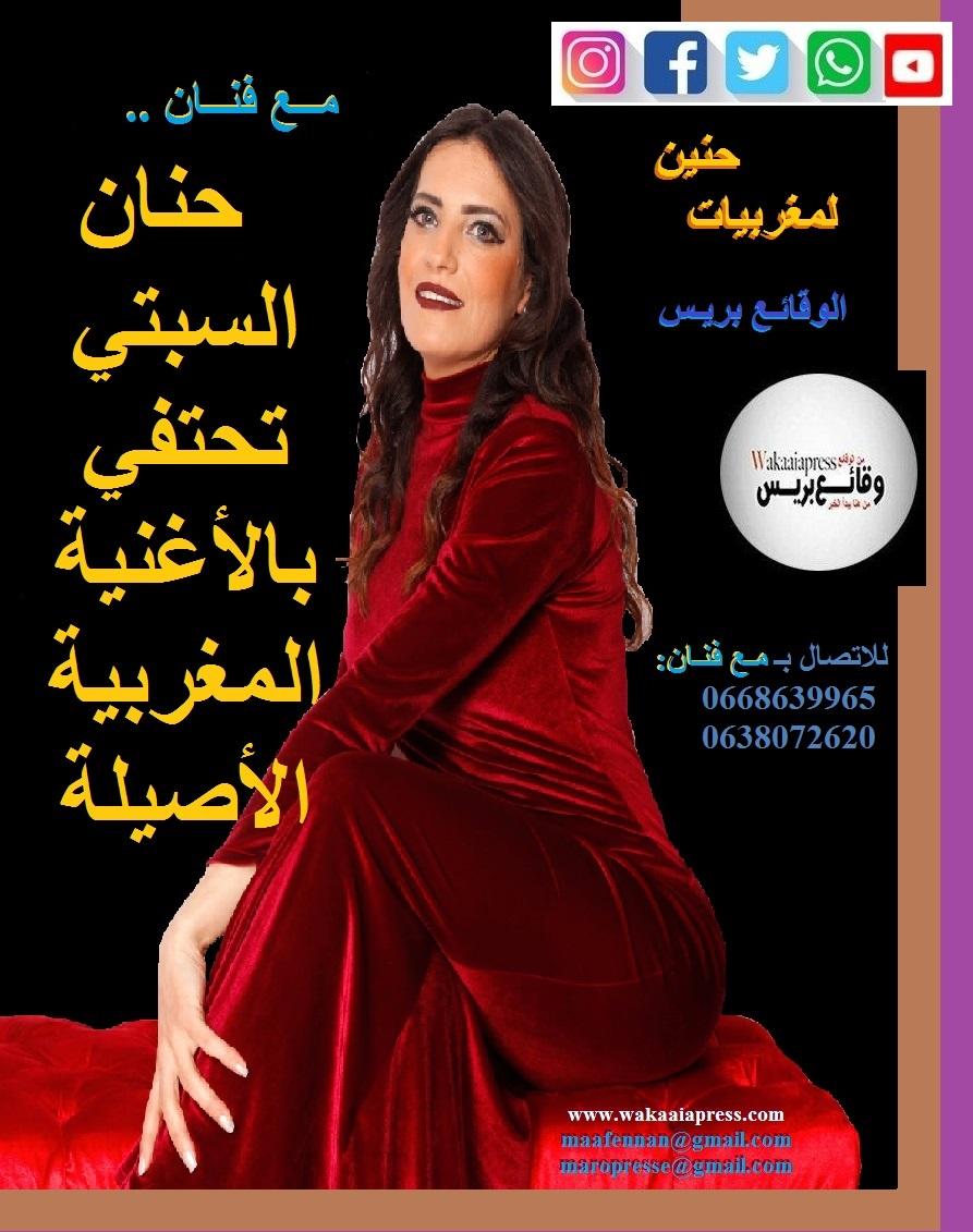 السبتي تحتفي  بالأغنية المغربية الأصيلة