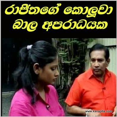 rajitha-senaratne-son-abducted-underage