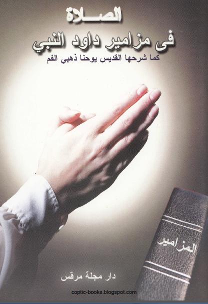 كتاب : الصلاة في مزامير داود النبي كما شرحها القديس يوحنا ذهبي الفم - دار مجلة مرقس