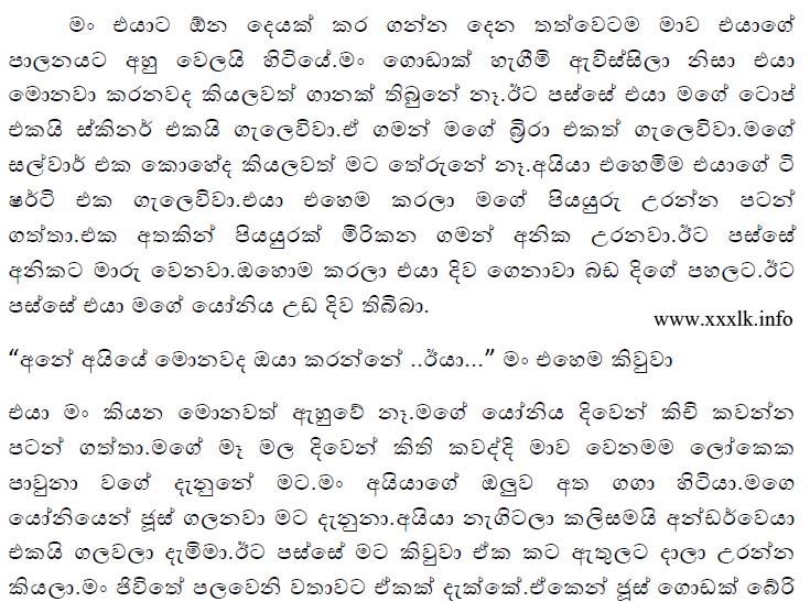 Sinhala wela katha and wala katha stories sinhala wal sri lankan