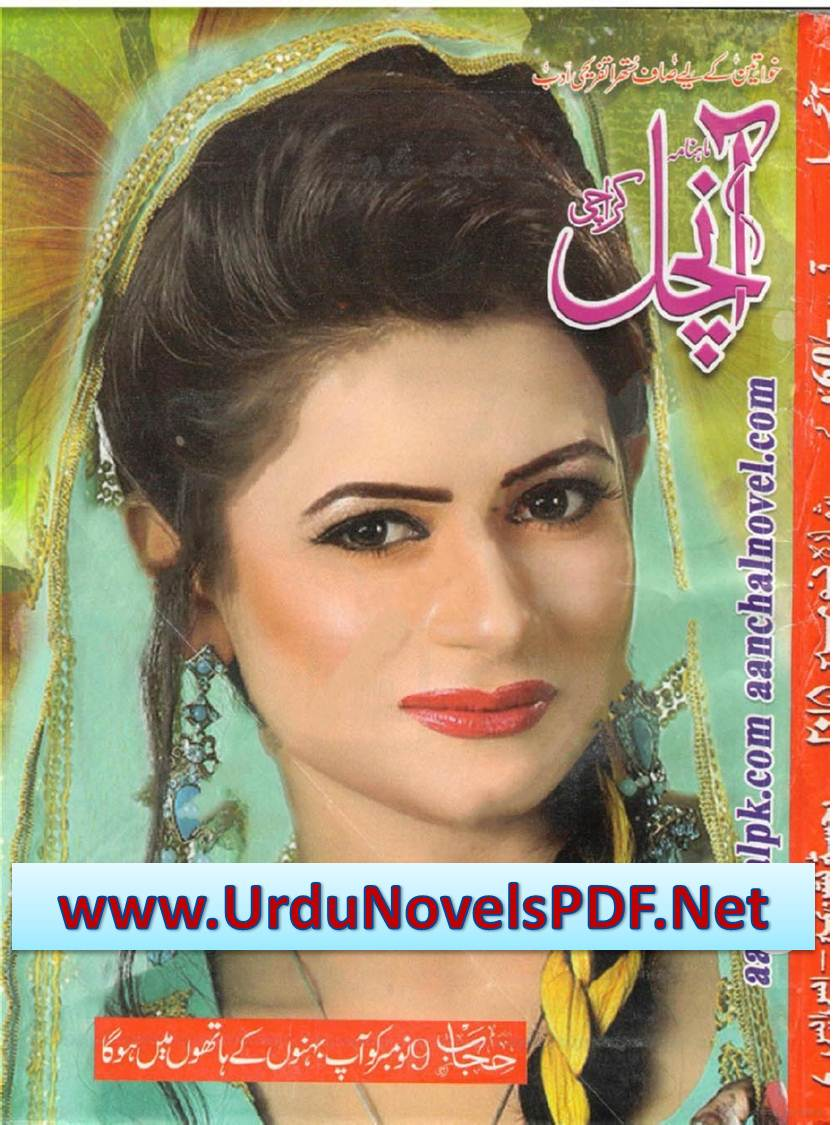 Aanchal Digest October 2015 - Aanchal-Digest-November-2015