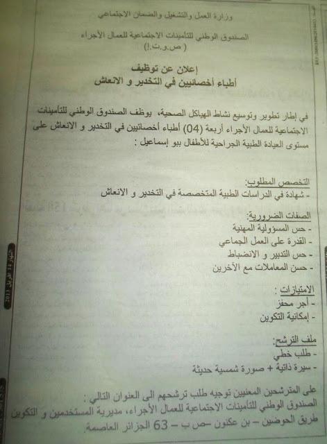 اعلان مسابقة توظيف بالصندوق الوطني للتامينات الاجتماعية للعمال الاجراء أفريل 2013 0101