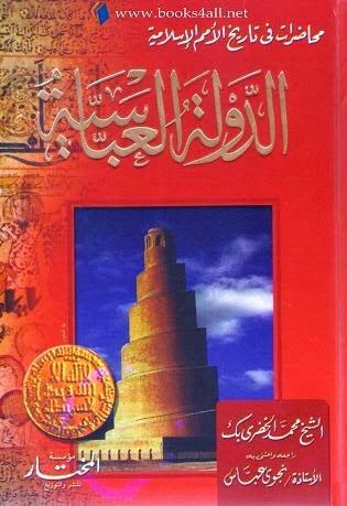 محاضرات في تاريخ الأمم الإسلامية: الدولة العباسية - محمد الخضري بك pdf