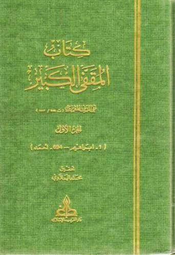 كتاب المقفى الكبير تأليف تقي الدين المقريزي