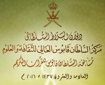 مسابقة السلطان قابوس للقرآن الكريم