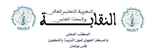 النقابة المغربية للتعليم العالي تطالب باعتبار المراكز الجهوية مؤسسات للتعليم العالي غير الجامعي