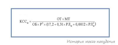 Формула коэффициента скорости старения КСС(м) для мужчин
