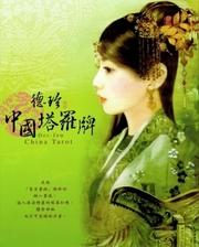 Der-Jen China Tarot Manga