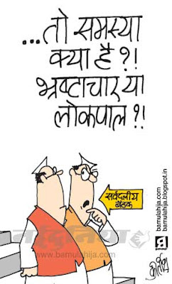jan lokpal bill cartoon, anna hazare cartoon, India against corruption, upa government, congress cartoon, corruption cartoon, corruption in india, indian political cartoon