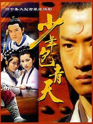 Thời Niên Thiếu Của Bao Thanh Thiên (2000) - The Young Detective (2000) - - 40/40