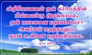 Isiah:49:15
