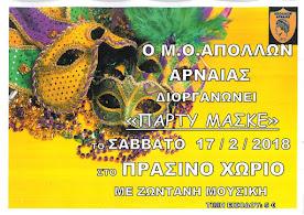 'Πράσινο Χωριό'  Χορός Μ.Ο. Απόλλων Αρναίας 17-2-18