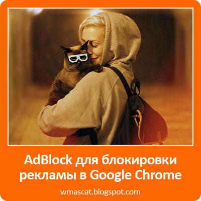AdBlock для блокировки рекламы в Google Chrome