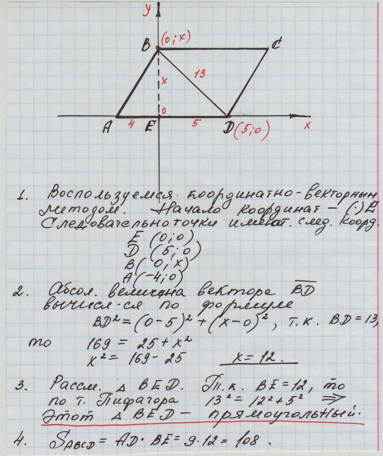 Моя ГАЛАктика: Задачи КДР по геометрии с решениями. 8 класс.