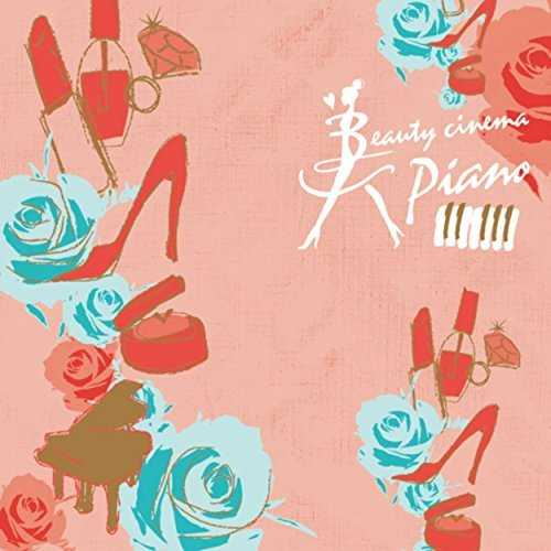 [Album] 松本茜 – 美ピアノ Beauty cinema Piano (2015.02.04/MP3/RAR)