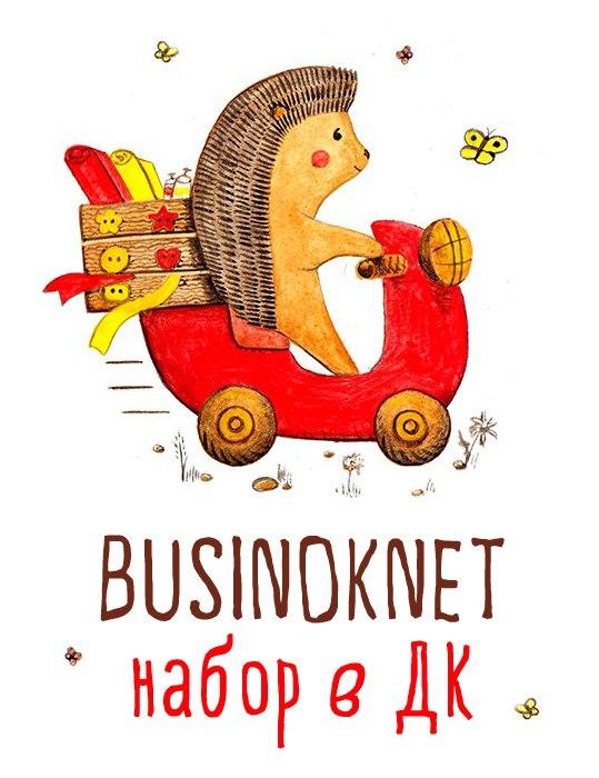 Набор ДК в блоге Businoknet