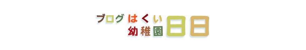 はくい幼稚園日日  - hakui youchien nichi nichi -