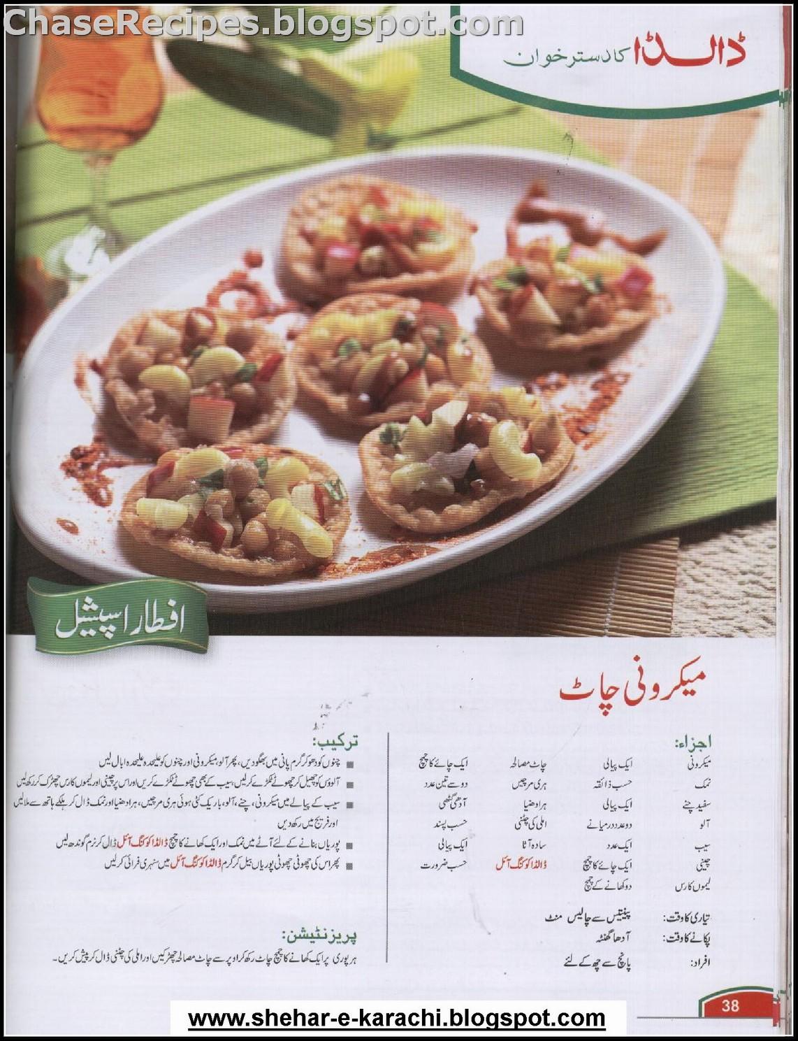 Delicious macaroni chaat recipe in urdu by dalda chase recipes delicious macaroni chaat recipe in urdu by dalda forumfinder Gallery