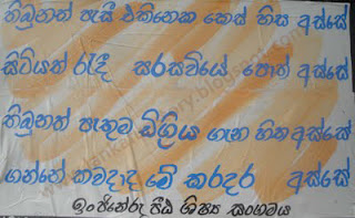 Lanka Jokes-Campus Posters-3