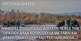ΕΘΝΙΚΑ ΘΕΜΑΤΑ/ΑΜΥΝΑ