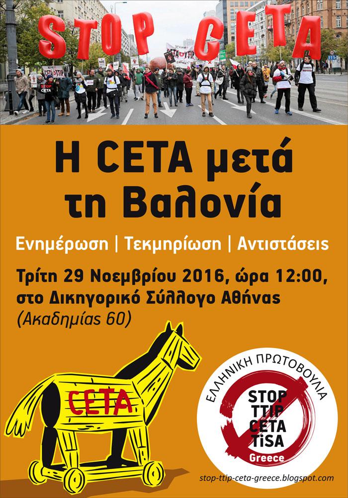 Διεθνείς διαμαρτυρίες για τις διατλαντικές συμφωνίες