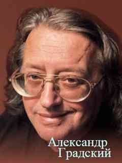 Александр Градский «Песня о друге»