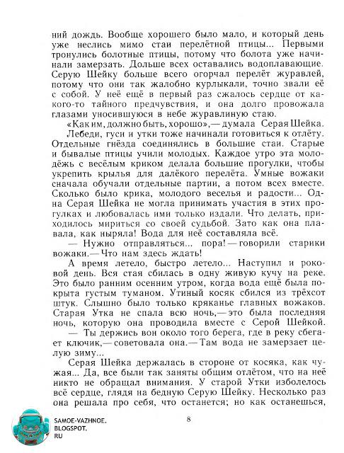 Советские детские книги список музей каталог сайт