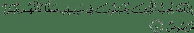 Surat Ash-Shaff Ayat 4