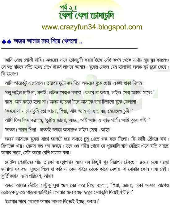 bangla choti world bangla choti world facebook bangla jokes bangla