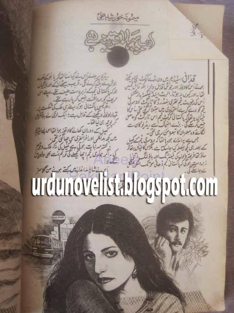 Adab Pehla Qareena Hai By Memona Khursheed Ali
