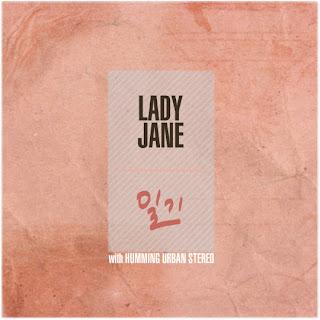 Lady Jane (레이디 제인) - 일기 (Diary)